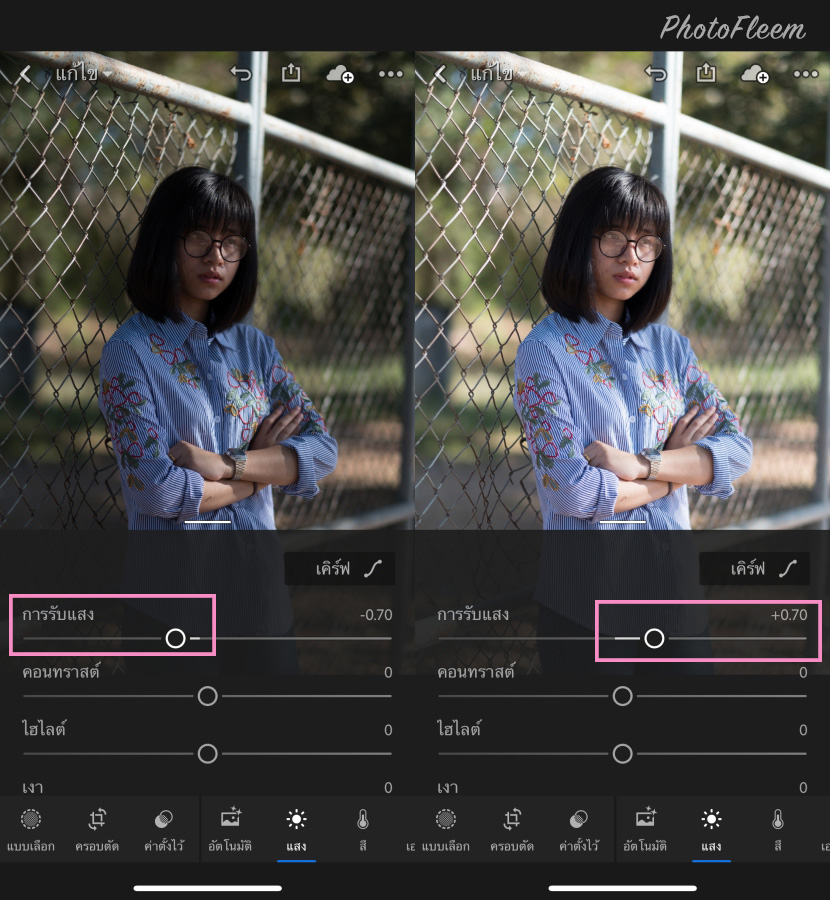 Lightroom Basic Light