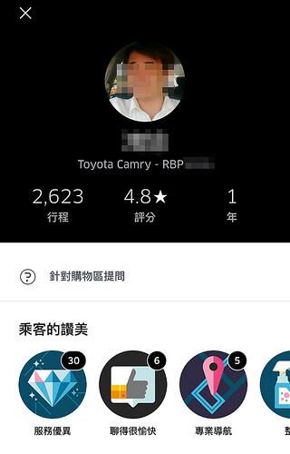 App介紹-08
