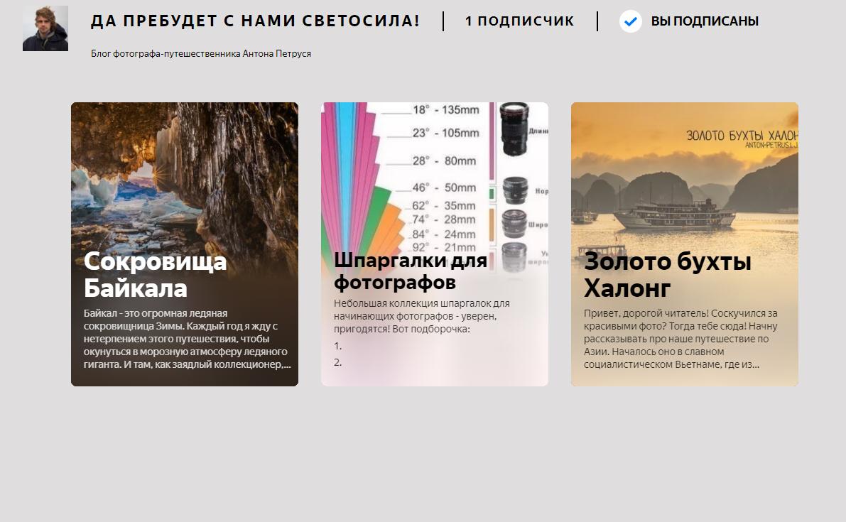 Яндекс-дзен