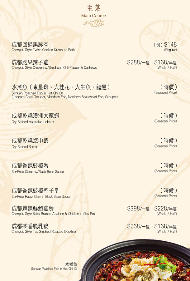 香港美食大三圓菜單價位13