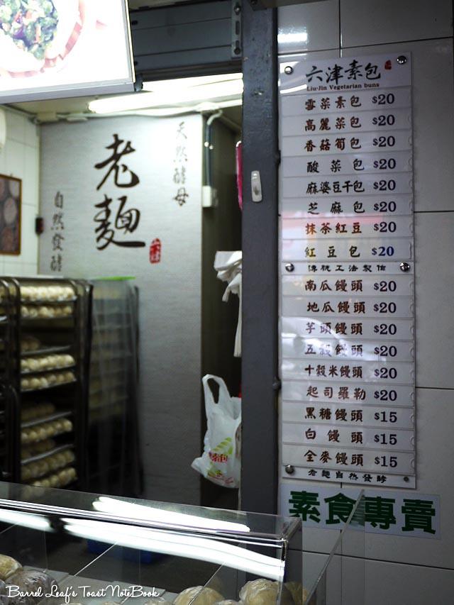 六津素包 6jin-vegetarian-buns (6)