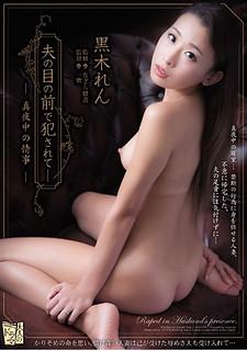 ADN-149 Being Fucked In Front Of Her Husband – Midnight Affair Kuroki Ren