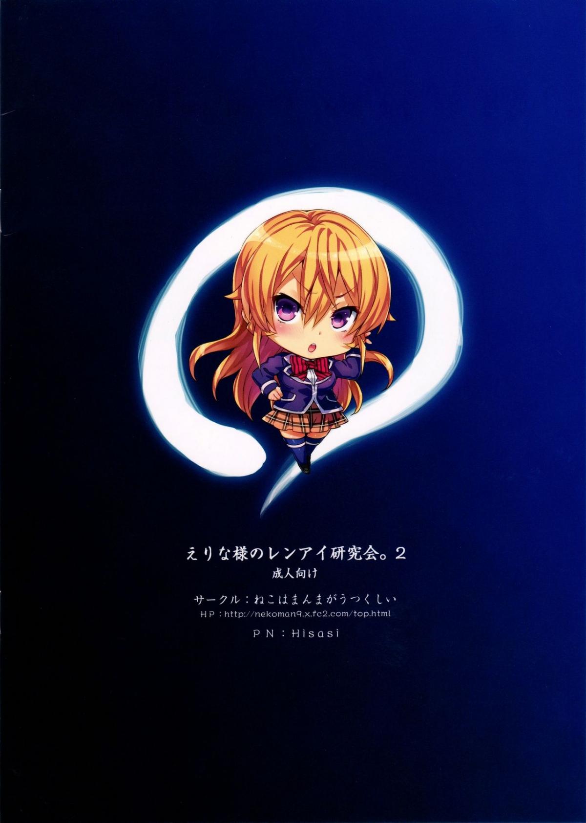 Hình ảnh  in Erina-sama no Renai Kenkyuukai. 2