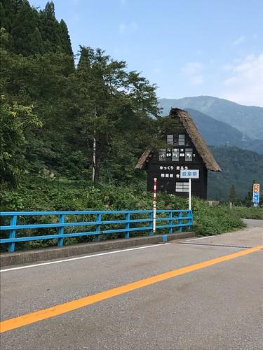 また岐阜県