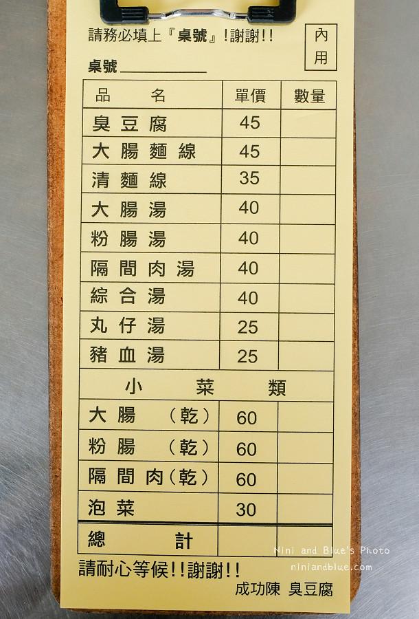 成功臭豆腐.台中美食01
