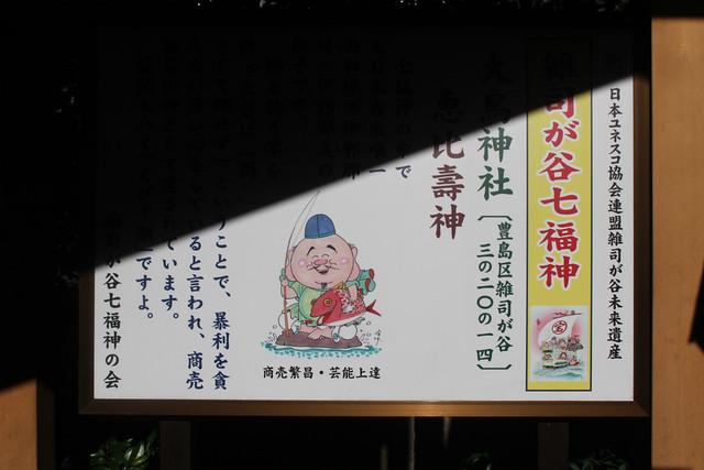zoushigayaotori_gosyuin021