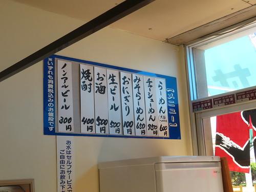 金沢競馬場の千鳥のメニュー
