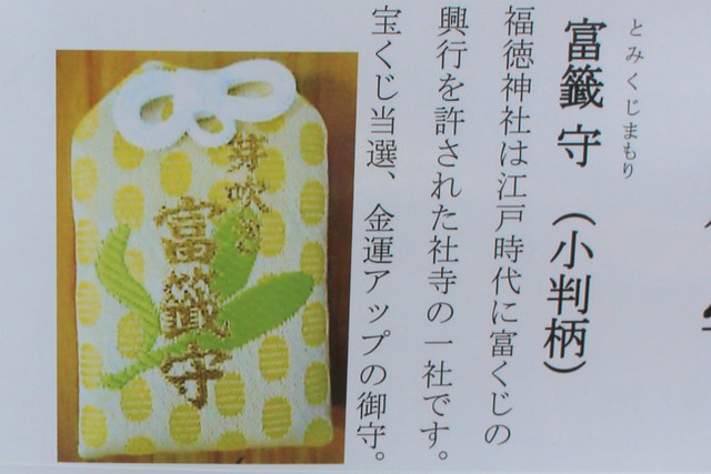 fukutoku_mebuki022
