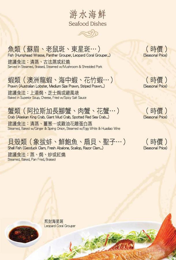 香港美食大三圓菜單價位05