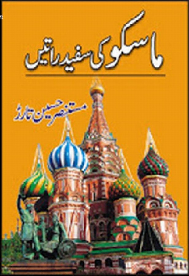 Moscow Ki Sufaid Raatein is a very well written complex script novel which depicts normal emotions and behaviour of human like love hate greed power and fear, writen by Mustansar Hussain Tarar , Mustansar Hussain Tarar is a very famous and popular specialy among female readers