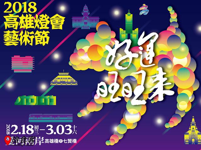 2018高雄燈會