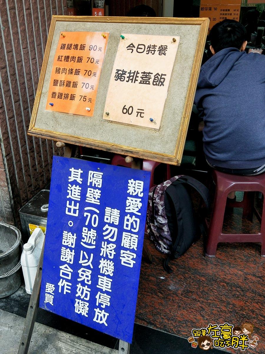 愛買早餐店(西子灣美食)-13