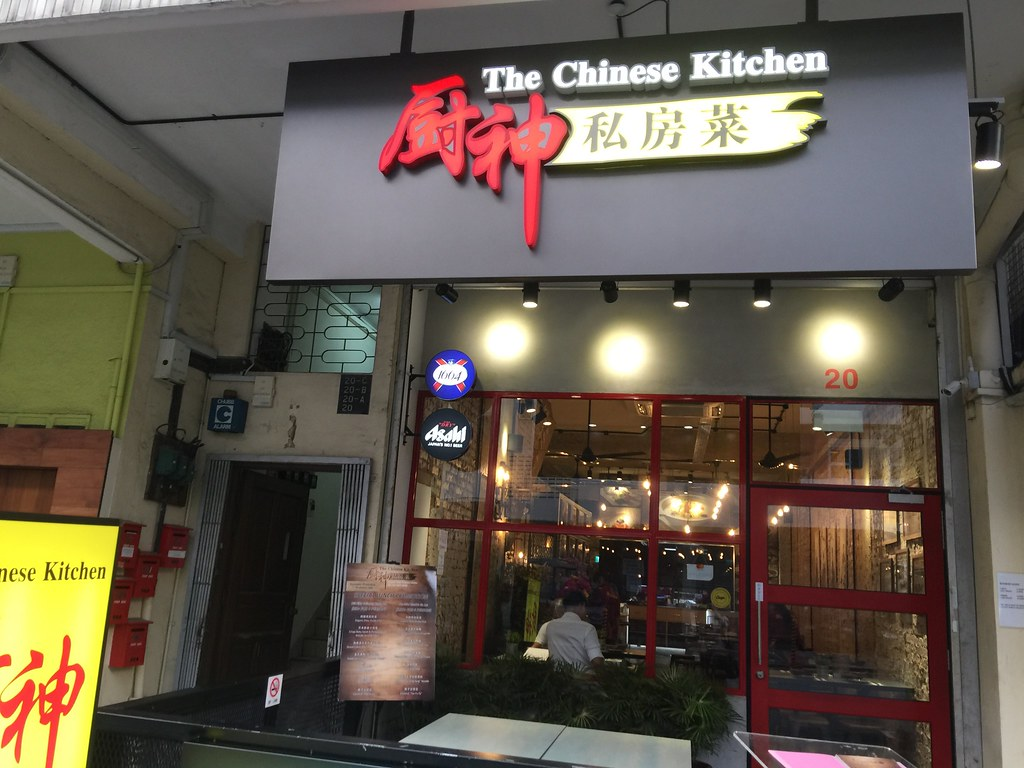 The Chinese Kitchen (厨神私房菜) @ Cavan Road (Lavender)   Comfort Traditional  Chinese Dishes With A Touch Of Fineness