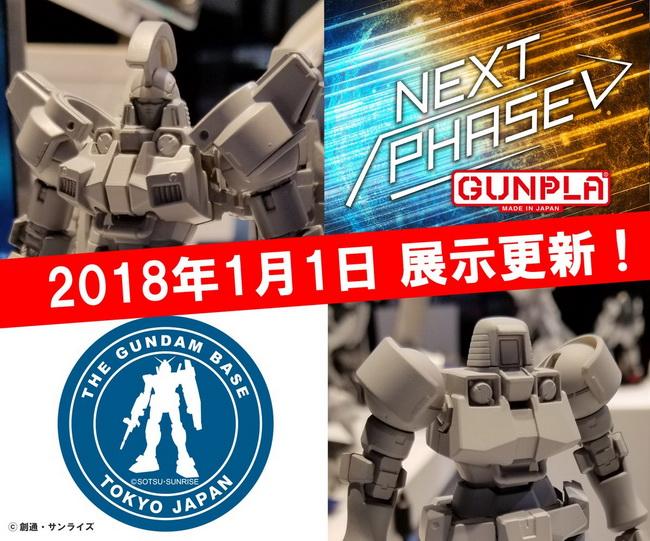 NEXT PHASE GUNPLA-01-2018_00