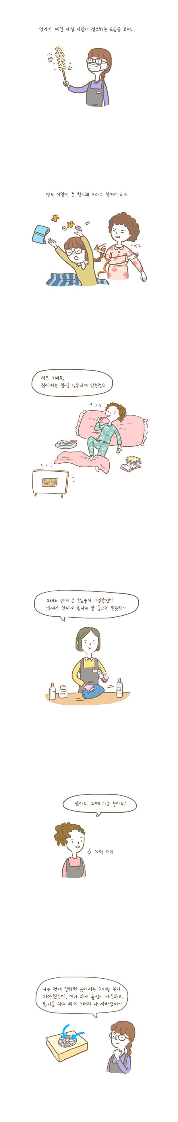 웹툰_종사자용(환기와청소)2