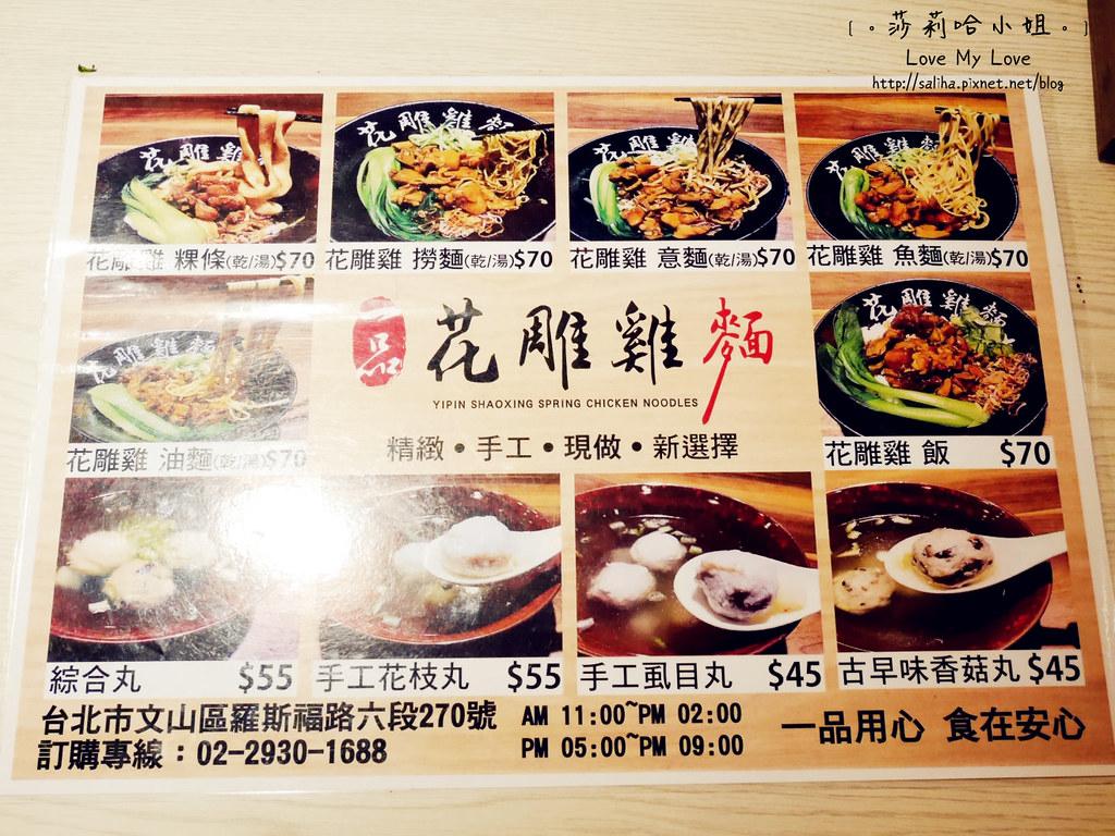 台北文山區捷運景美站附近餐廳一品花雕雞麵 (14)