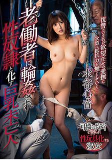 GVG-603 Big Tits Widowed As A Sexual Slave Gangbanged By An Old Worker Mizutani Mizutani