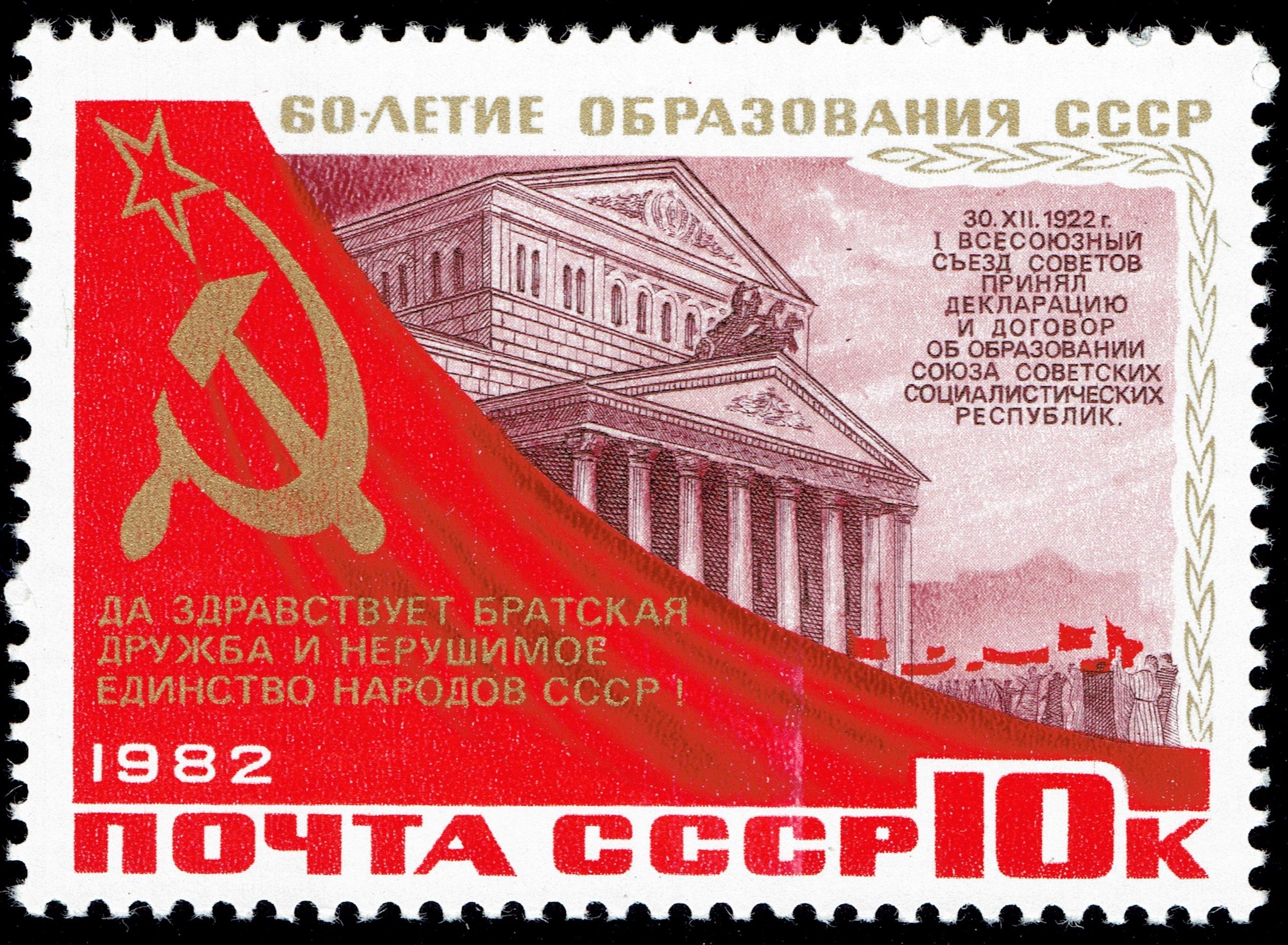 Union of Soviet Socialist Republics - Scott #5091 (1982): House of the Soviets, Moscow