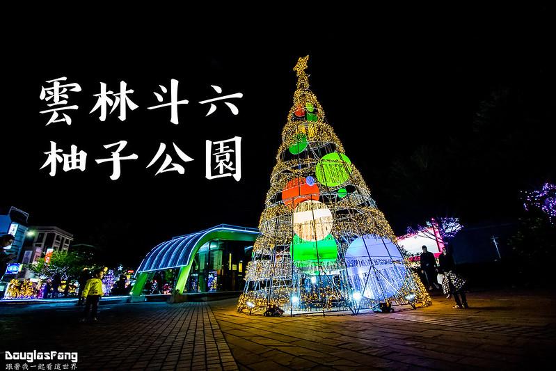 【遊記】雲林斗六柚子公園 (1)