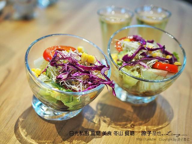 日光私廚 宜蘭 美食 冬山 餐廳 22