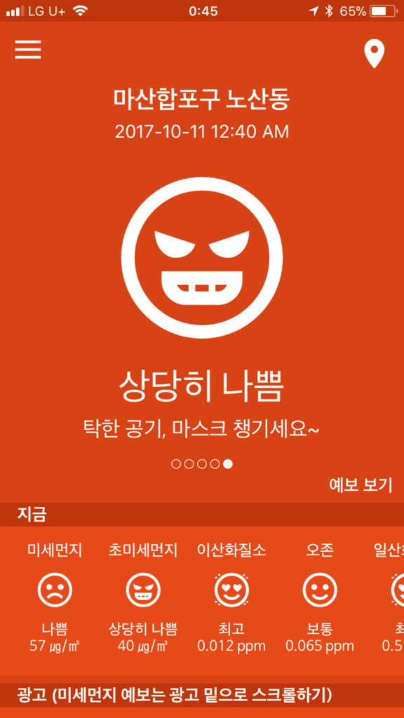 koreanappps-misemise5
