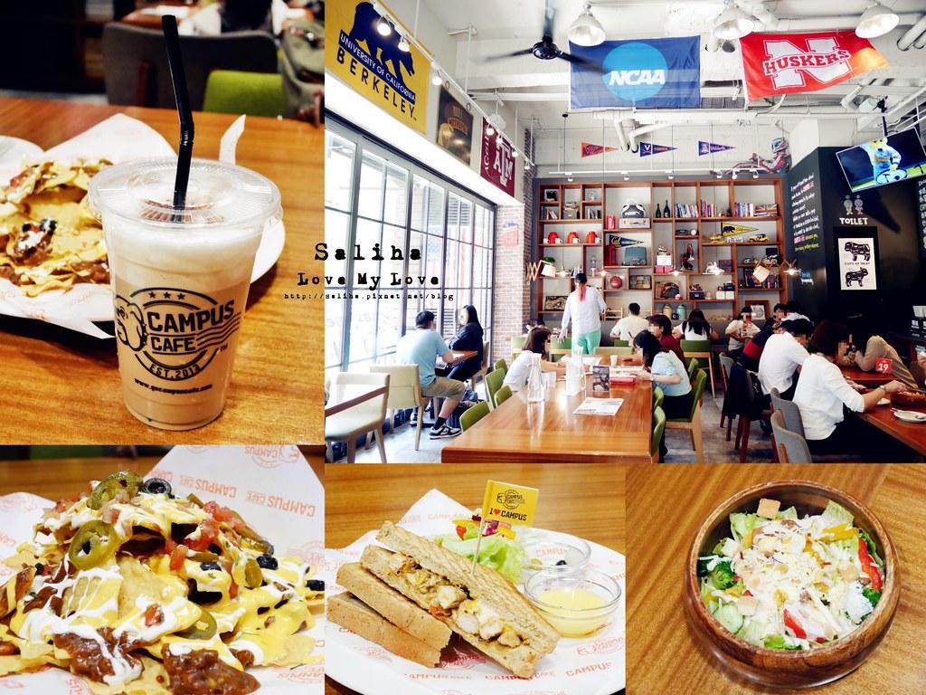 台北松山區美式餐廳推薦campus cafe 南京店
