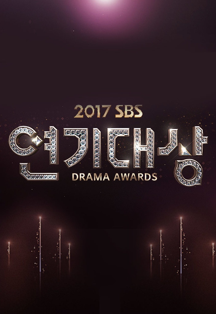 SBS Drama Award 2017 (2017)