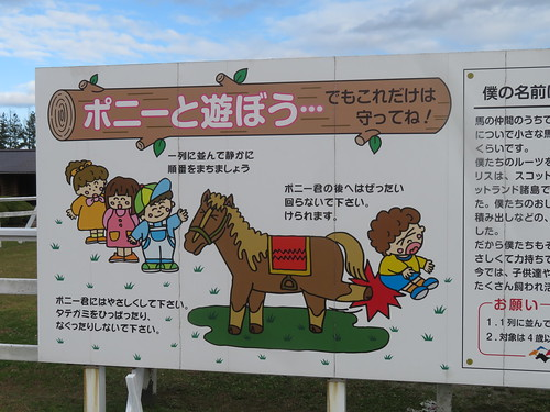 金沢競馬場のポニーリンクの看板