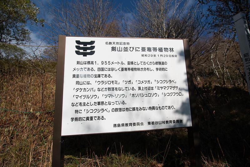 20161103_剣山三嶺_0075
