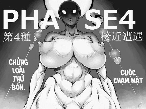 Hình ảnh  in PHASE4 Dai 4-shu Sekkin Souguu