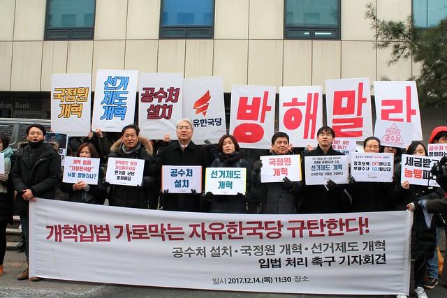 20171214_개혁입법 처리 촉구자유한국당 규탄 기자회견  (4)