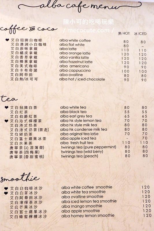 捷運江子翠站咖啡館,捷運江子翠站美食,板橋下午茶,板橋咖啡館,板橋有插座咖啡館,艾白旅生 Alba Cafe,艾白旅生 Alba Voyage,艾白旅生菜單 @陳小可的吃喝玩樂