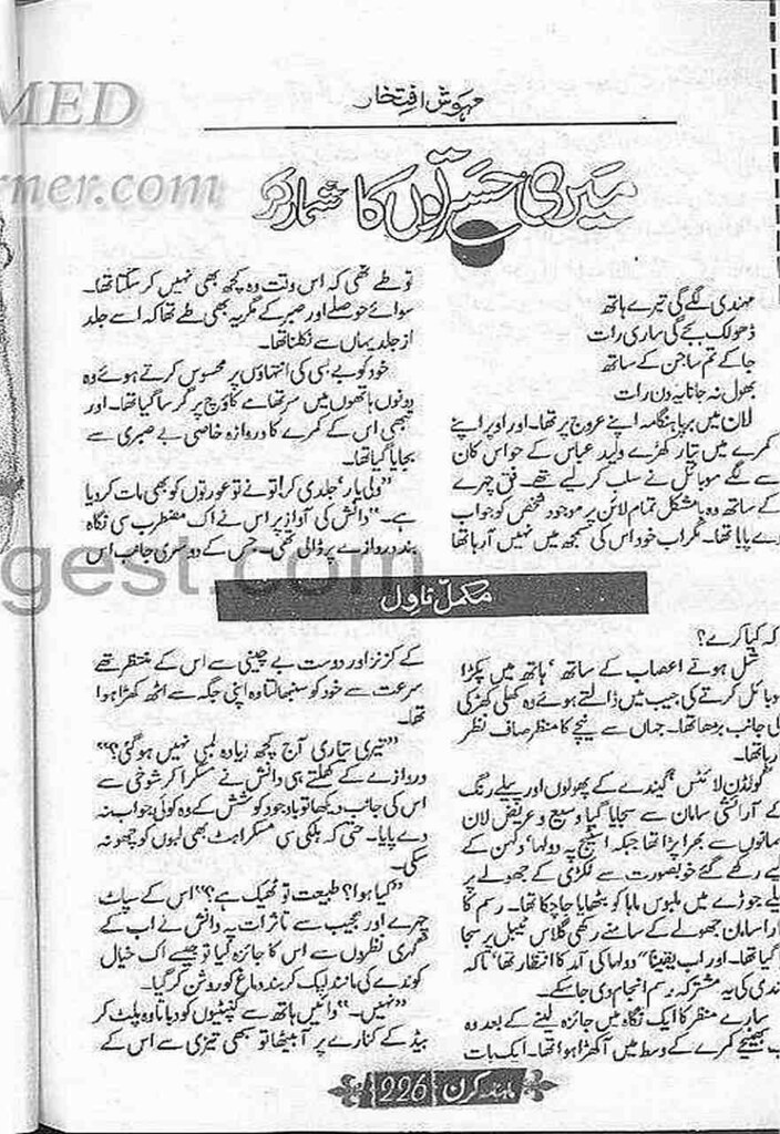 Meri Hasraton Ka Shumar Kr  is a very well written complex script novel which depicts normal emotions and behaviour of human like love hate greed power and fear, writen by Mehwish Iftikhar , Mehwish Iftikhar is a very famous and popular specialy among female readers