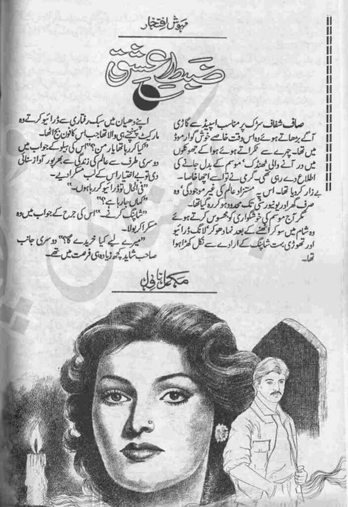 Zabat e Ishq is a very well written complex script novel which depicts normal emotions and behaviour of human like love hate greed power and fear, writen by Mehwish Iftikhar , Mehwish Iftikhar is a very famous and popular specialy among female readers