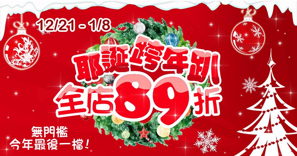 耶誕跨年趴全店89折