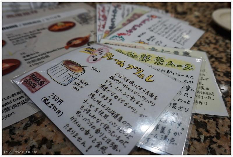 根室花丸-10-甜點MENU