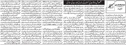 Nawa-e-waqt 29 D