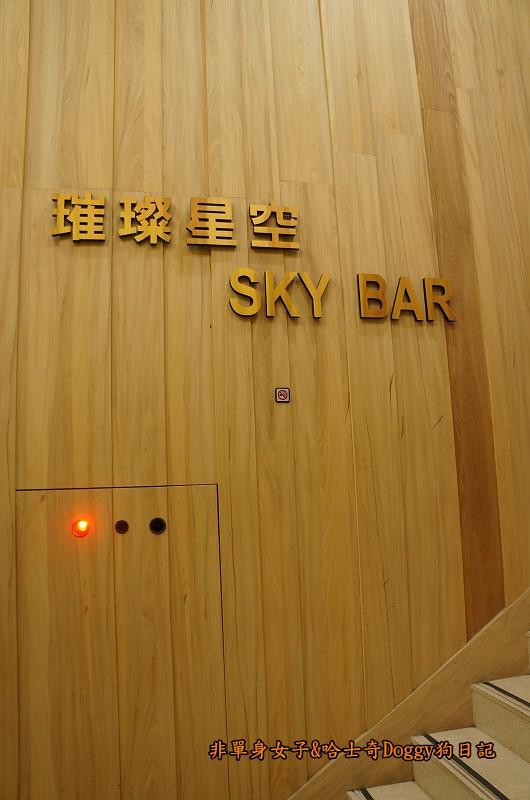 高雄夜景餐廳璀璨星空SKY BAR04