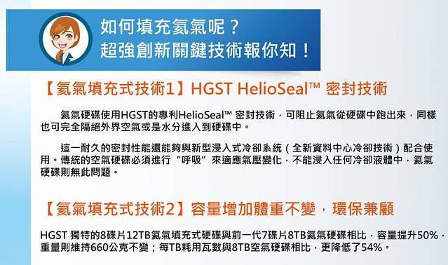 HGST3