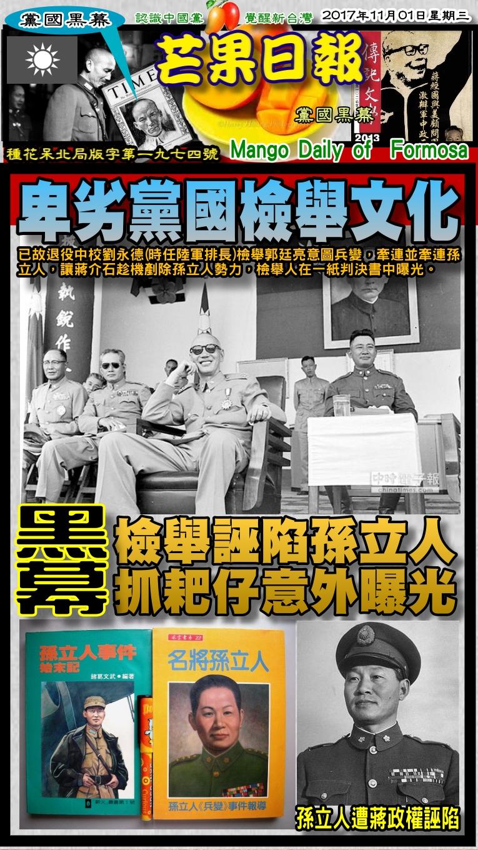 171101芒果日報--黨國黑幕--檢舉誣陷孫立人,抓耙仔意外曝光