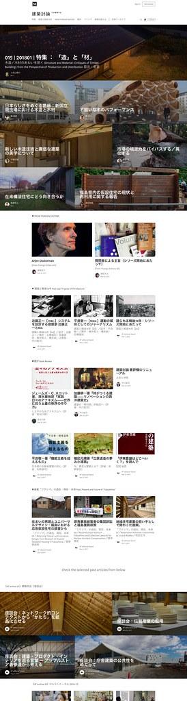 screencapture-medium-kenchikutouron*