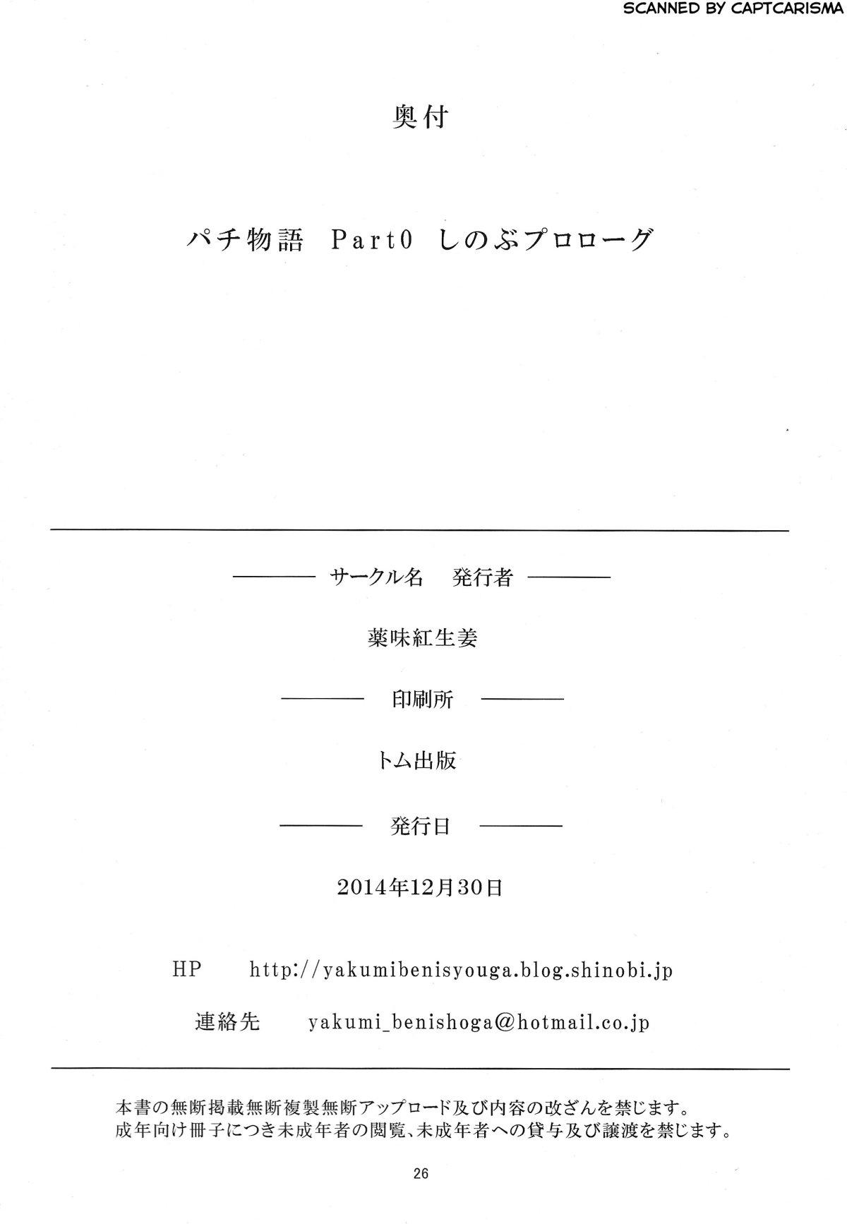 Hình ảnh  in Pachimonogatari Shinobu Monologue