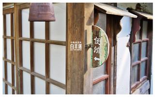白羊道柴燒麻糬-1