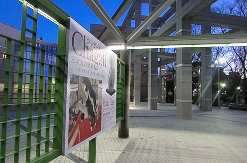 「シャガール展」が開かれている名古屋市美術館