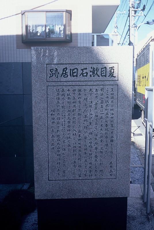 KONICA HEXAR RF+Voigtlander Color Scopar 35mm f2.5根津夏目漱石旧居跡