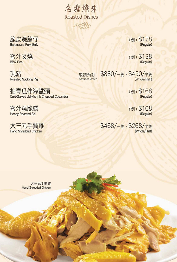 香港美食大三圓菜單價位02