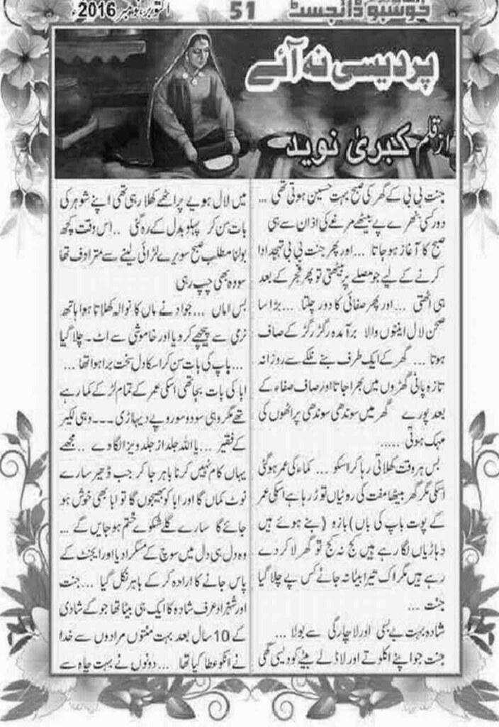 Pardesi Na Aaey Complete Novel By Kubra Naveed