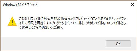 Windows FAX とスキャン 2017-12-28 19.02.48