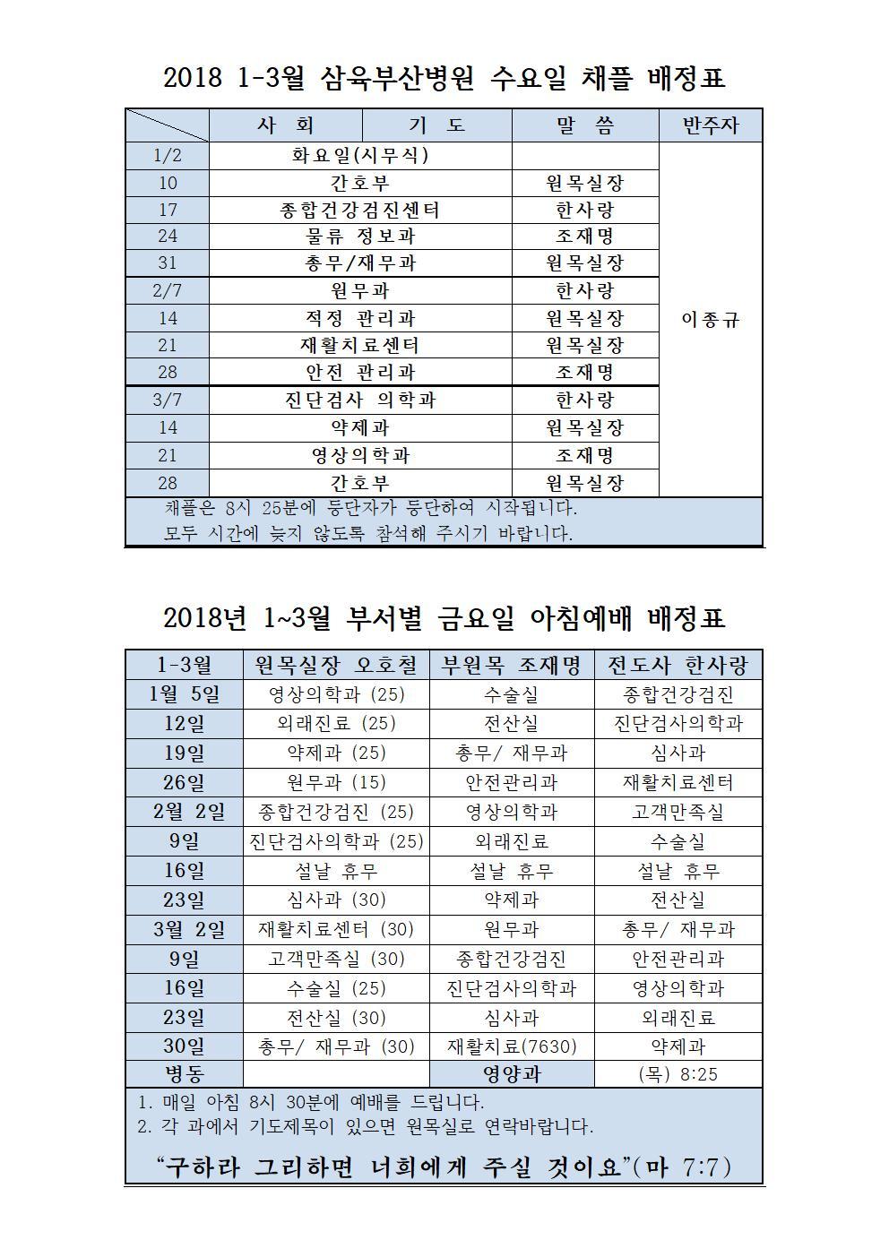 2018 채플-과별예배배정표(1-3월)001