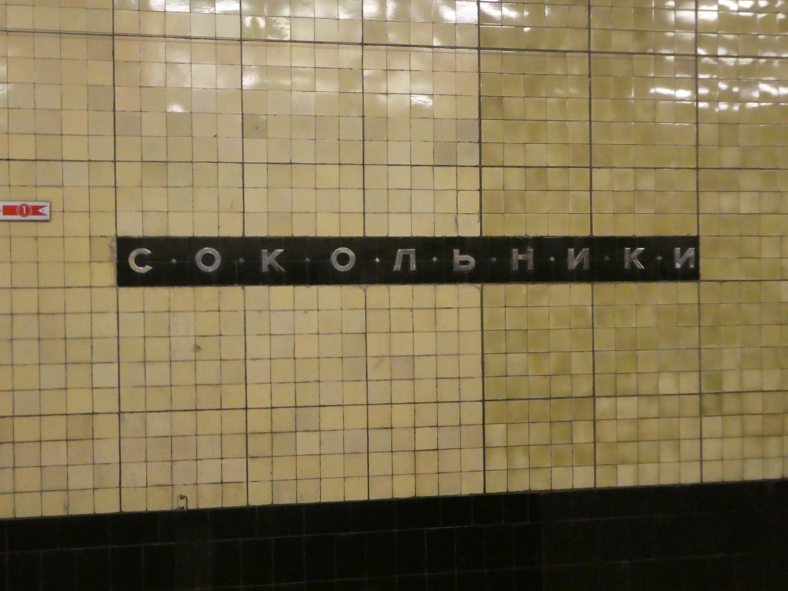 Sokolniki Station sign Moscow Metro